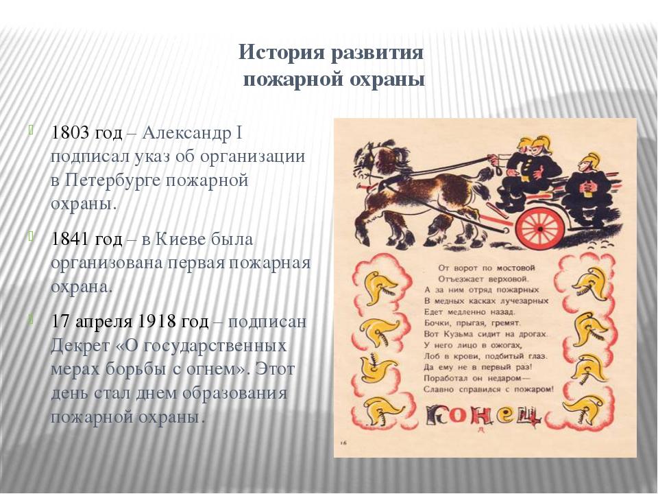 История развития пожарной охраны 1803 год – Александр I подписал указ об орга...