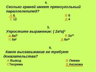 4. Сколько граней имеет прямоугольный параллелепипед? А 6 В 8 С 12 Д 4 6. Ка
