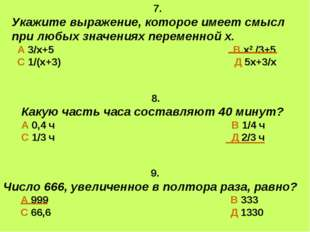 7. Укажите выражение, которое имеет смысл при любых значениях переменной х.