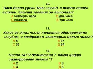 10. Вася делал уроки 1800 секунд, а потом пошёл гулять. Значит задания он вы