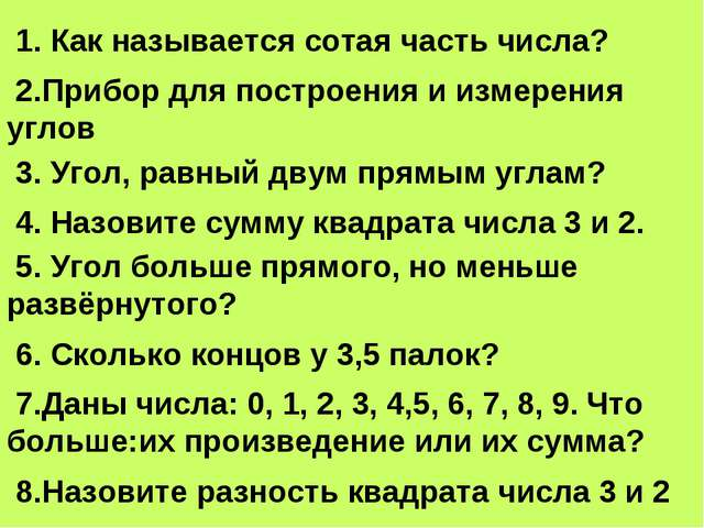 1. Как называется сотая часть числа? 2.Прибор для построения и измерения угл...