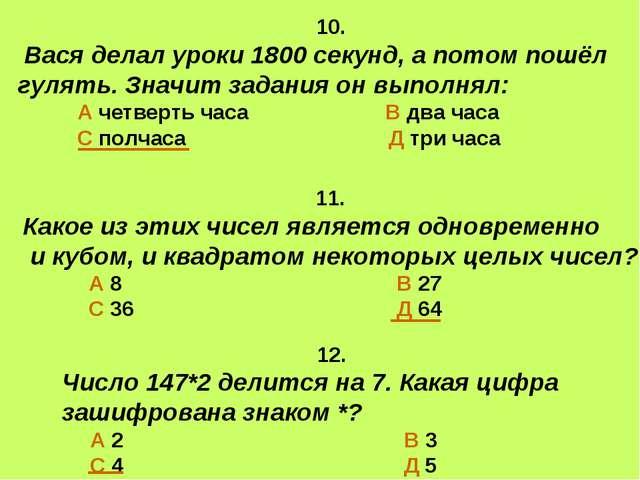 10. Вася делал уроки 1800 секунд, а потом пошёл гулять. Значит задания он вы...