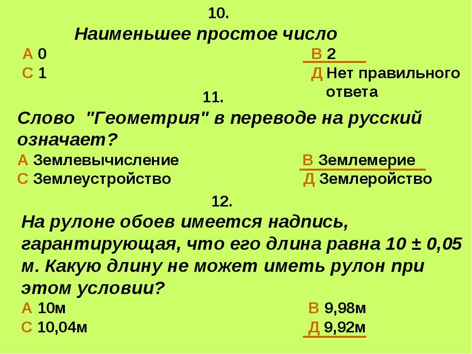 10. Наименьшее простое число А 0 В 2 С 1 Д Нет правильного ответа 11. Слово...