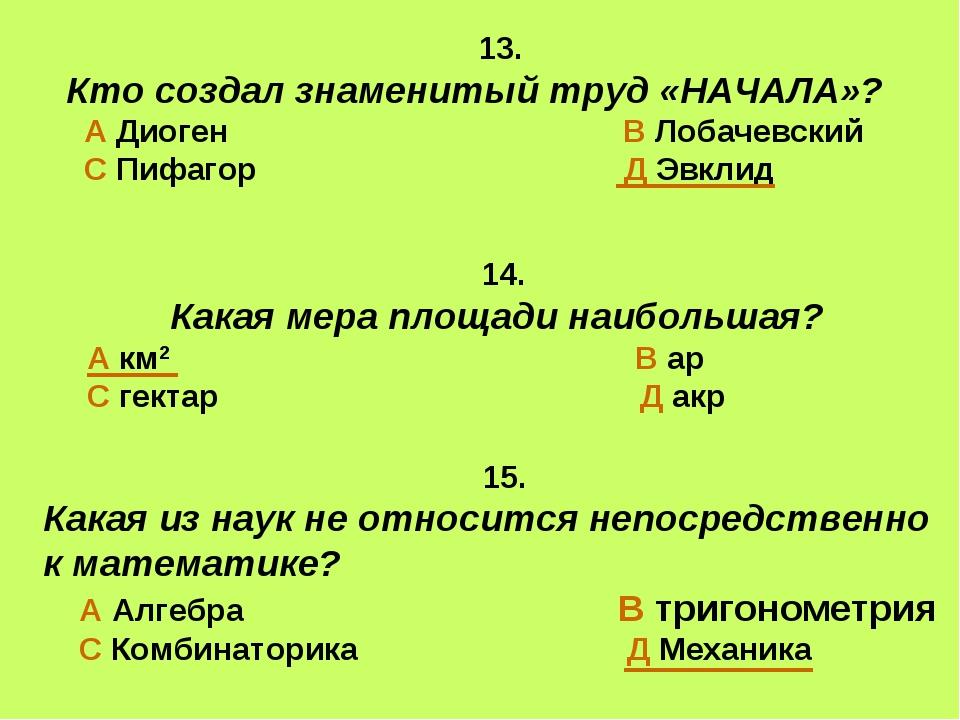 13. Кто создал знаменитый труд «НАЧАЛА»? А Диоген В Лобачевский С Пифагор Д...