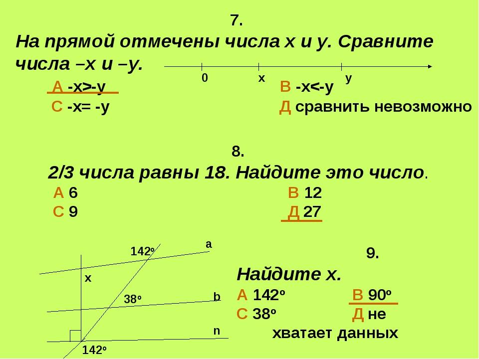 7. На прямой отмечены числа х и у. Сравните числа –х и –у. А -х>-у В -х