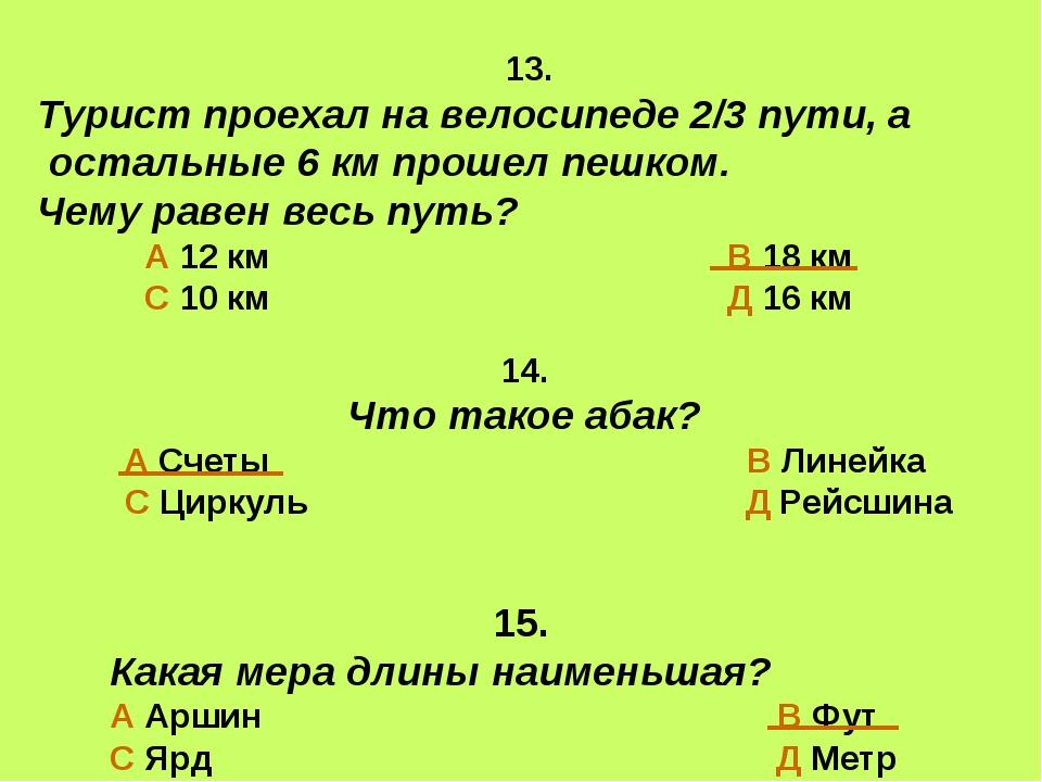 13. Турист проехал на велосипеде 2/3 пути, а остальные 6 км прошел пешком. Ч...