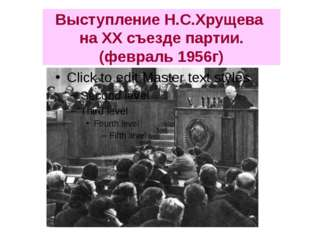 Выступление Н.С.Хрущева на XX съезде партии. (февраль 1956г)