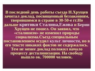 В последний день работы съезда Н.Хрущев зачитал доклад, посвященный беззакон