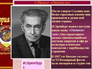 После смерти Сталина наи-более серьезные измене-ния произошли в духов-ной жи