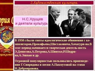 В 1958 г.были сняты идеологические обвинения с ко-мпозиторов,Прокофьева,Шост