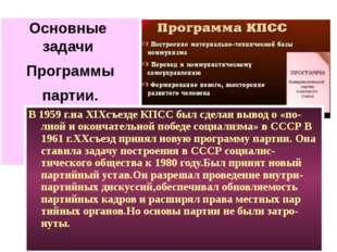 Основные задачи Программы партии. В 1959 г.на XIXсъезде КПСС был сделан выво