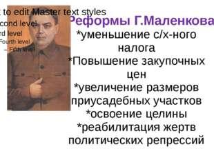 Реформы Г.Маленкова *уменьшение с/х-ного налога *Повышение закупочных цен *ув