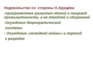 Недовольство со стороны Н.Хрущёва -приоритетное развитие лёгкой и пищевой про