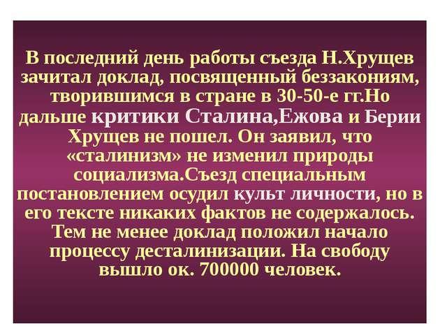 В последний день работы съезда Н.Хрущев зачитал доклад, посвященный беззакон...