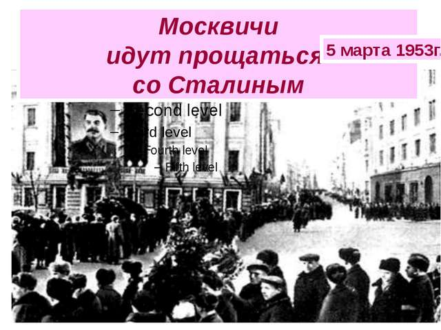 Москвичи идут прощаться со Сталиным 5 марта 1953г.