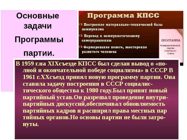 Основные задачи Программы партии. В 1959 г.на XIXсъезде КПСС был сделан выво...