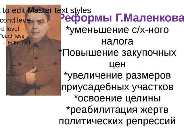 Реформы Г.Маленкова *уменьшение с/х-ного налога *Повышение закупочных цен *ув...