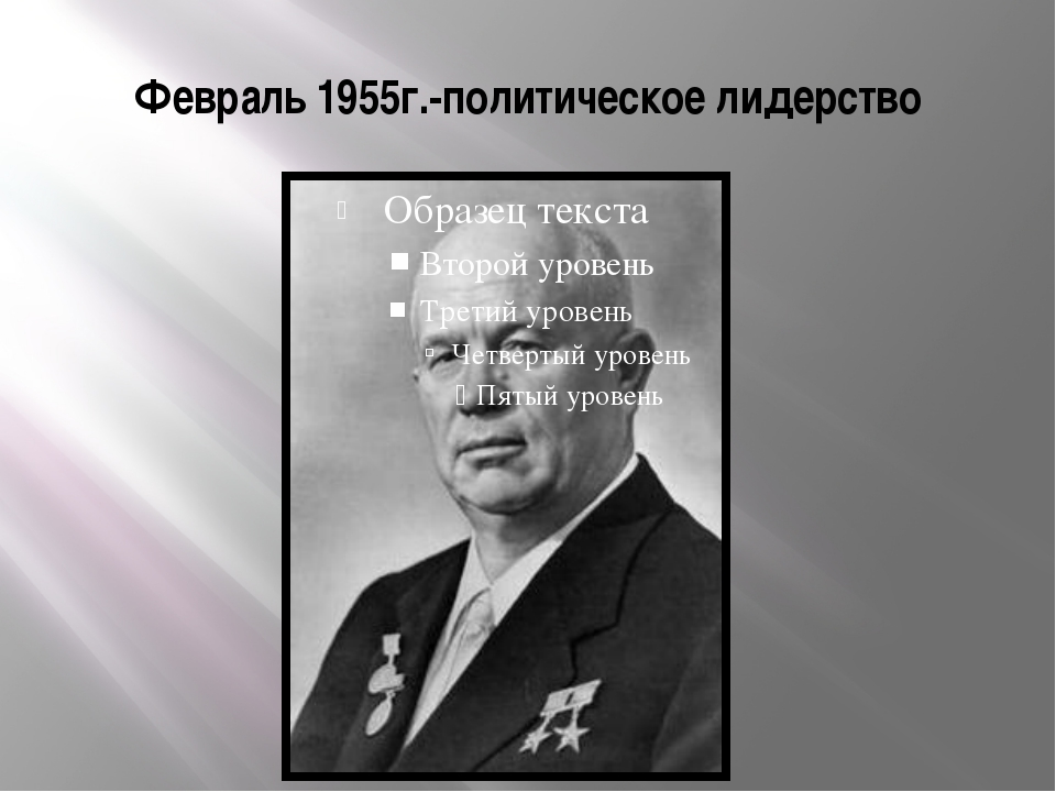 Февраль 1955г.-политическое лидерство