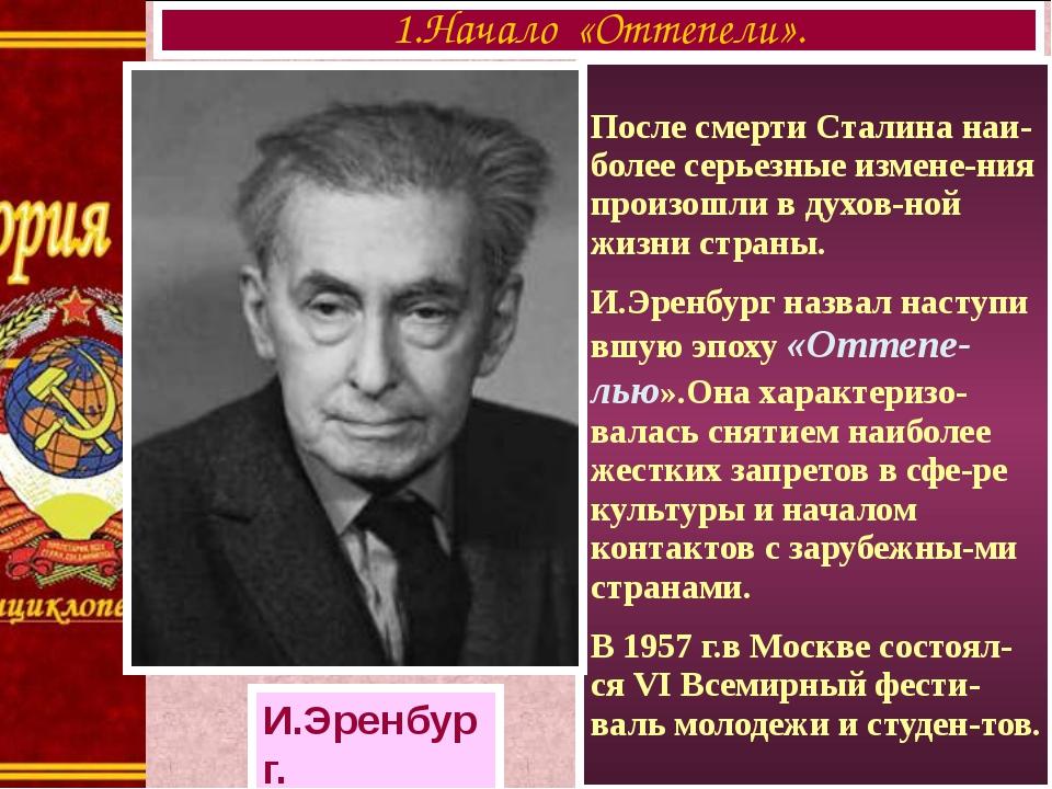 После смерти Сталина наи-более серьезные измене-ния произошли в духов-ной жи...