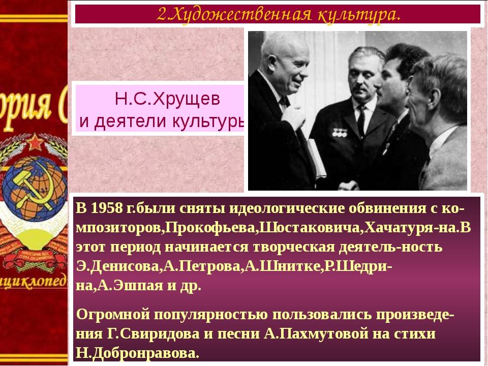 В 1958 г.были сняты идеологические обвинения с ко-мпозиторов,Прокофьева,Шост...