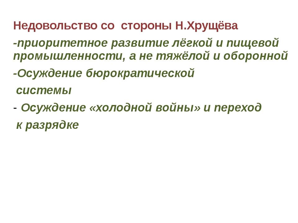 Недовольство со стороны Н.Хрущёва -приоритетное развитие лёгкой и пищевой про...