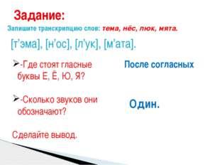 Задание: Запишите транскрипцию слов: тема, нёс, люк, мята. [т'эма], [н'ос], [