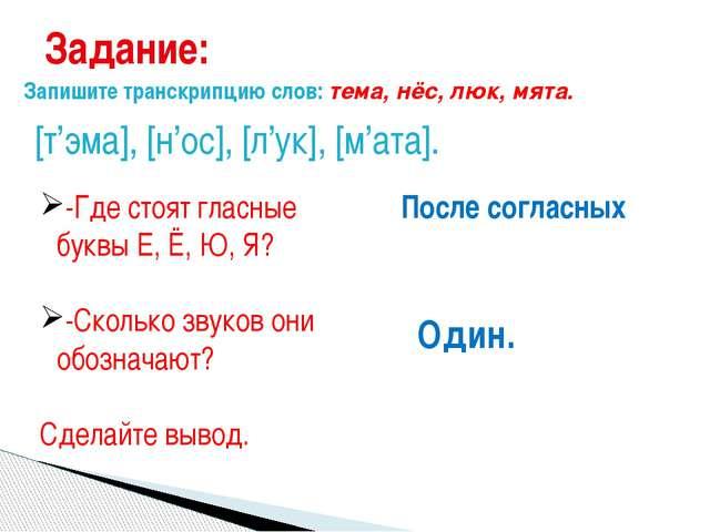 Задание: Запишите транскрипцию слов: тема, нёс, люк, мята. [т'эма], [н'ос], [...
