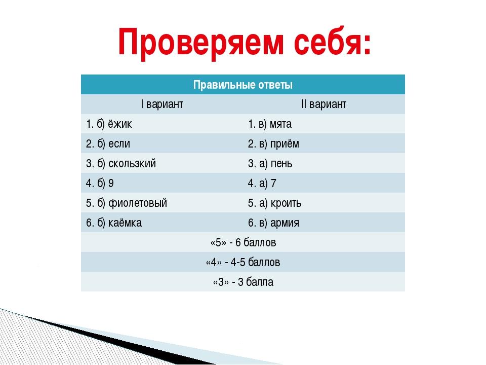 Проверяем себя: Правильные ответы Iвариант IIвариант 1. б) ёжик 1. в) мята 2....
