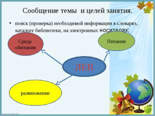 Сообщение темы и целей занятия. поиск (проверка) необходимой информации в сло