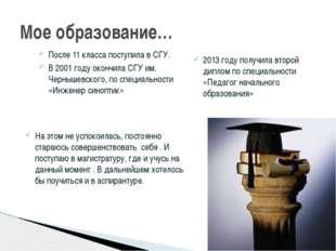 Мое образование… После 11 класса поступила в СГУ. В 2001 году окончила СГУ им