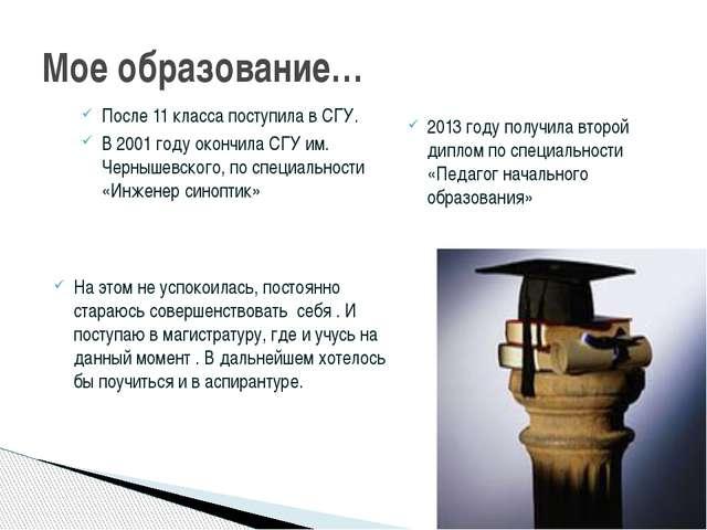 Мое образование… После 11 класса поступила в СГУ. В 2001 году окончила СГУ им...