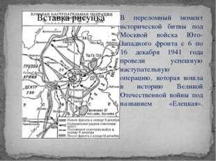 В переломный момент исторической битвы под Москвой войска Юго-Западного фронт