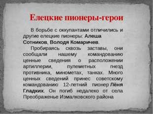 Елецкие пионеры-герои В борьбе с оккупантами отличились и другиеелецкиепион