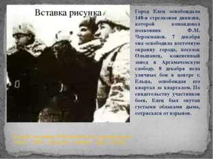 В центре полковник Ф.М.Черокманов на наблюдательном пункте 148-й стрелковой д