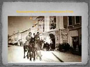 Красноармейцы на улицах освобожденного Ельца