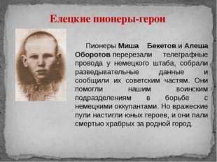 Елецкие пионеры-герои ПионерыМиша БекетовиАлеша Оборотовперерезали телегр