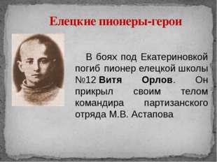 Елецкие пионеры-герои В боях под Екатериновкой погиб пионерелецкойшколы №12