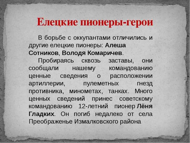 Елецкие пионеры-герои В борьбе с оккупантами отличились и другиеелецкиепион...