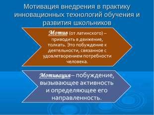 Мотивация внедрения в практику инновационных технологий обучения и развития ш