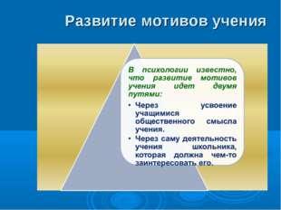 Развитие мотивов учения