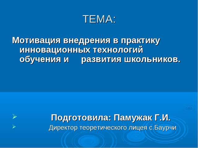 ТЕМА: Мотивация внедрения в практику инновационных технологий обучения и разв...