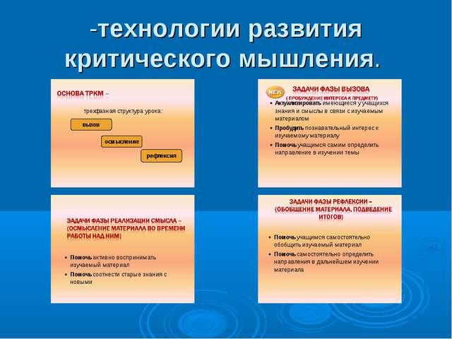 -технологии развития критического мышления.