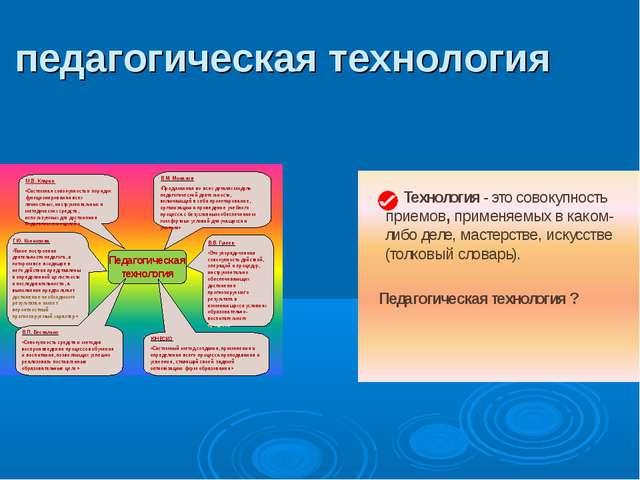 педагогическая технология