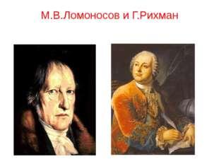 М.В.Ломоносов и Г.Рихман