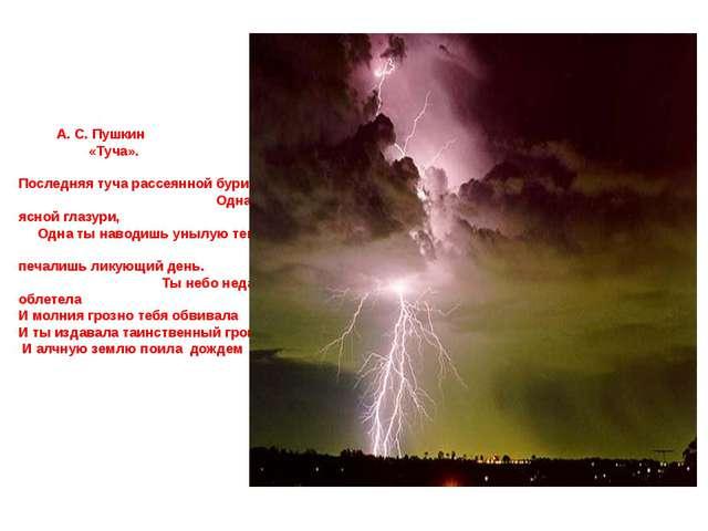 А. С. Пушкин «Туча». Последняя туча рассеянной бури! Одн...