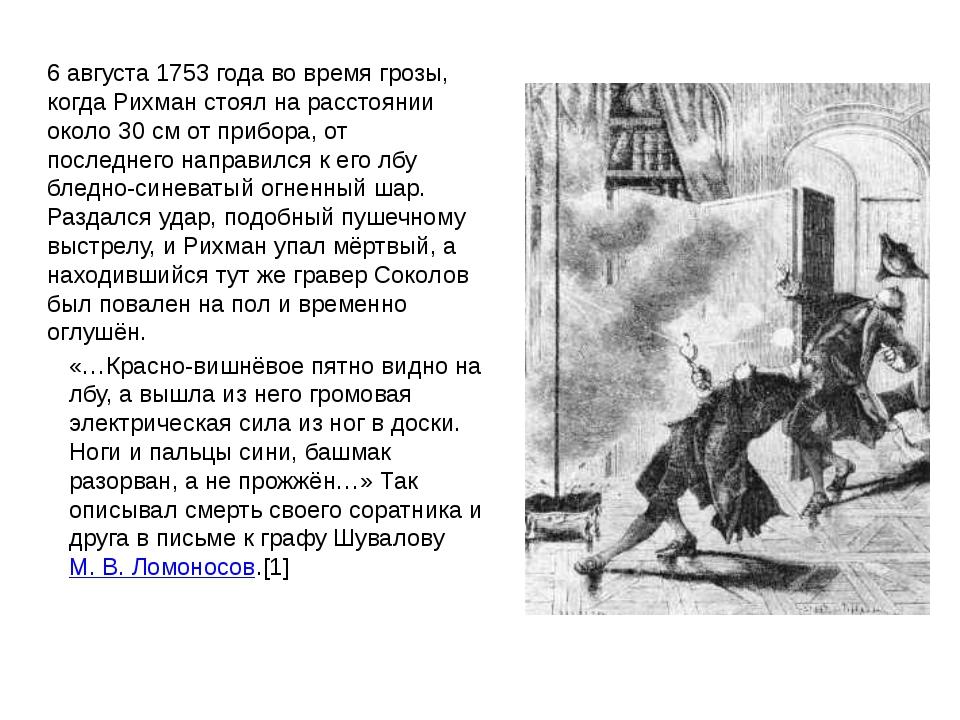 «…Красно-вишнёвое пятно видно на лбу, а вышла из него громовая электрическая...