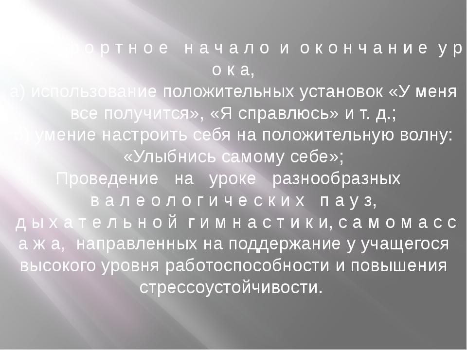 - К о м ф о р т н о е н а ч а л о и о к о н ч а н и е у р о к а, а) использов...