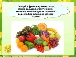 Овощей и фруктов нужно есть как можно больше, потому что в них много витамино