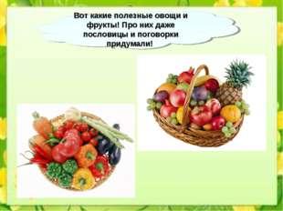 Вот какие полезные овощи и фрукты! Про них даже пословицы и поговорки придума
