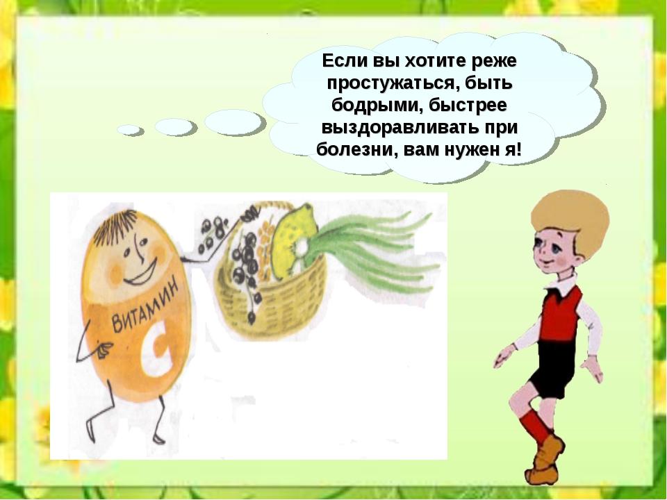 Если вы хотите реже простужаться, быть бодрыми, быстрее выздоравливать при бо...